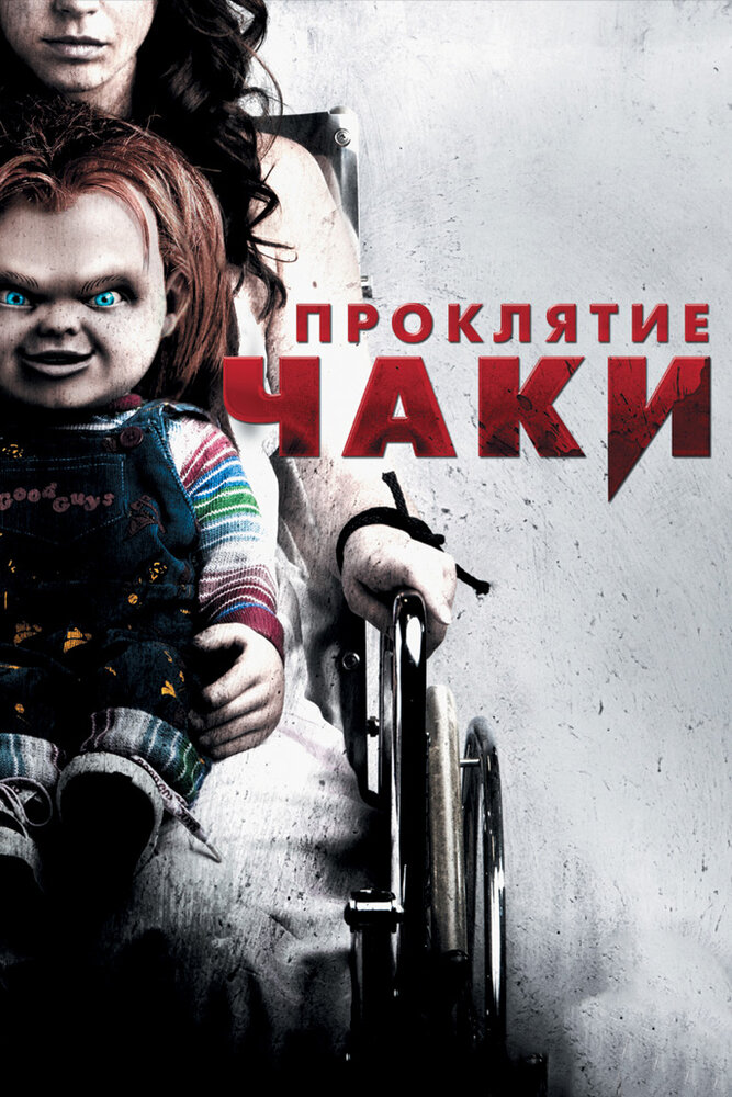 Проклятие Чаки (2013) смотреть онлайн