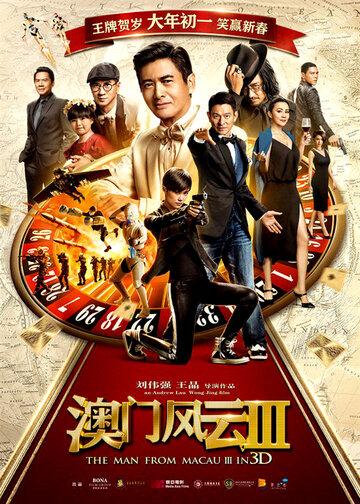 Из Вегаса в Макао 3 / Du cheng feng yun III (2016) смотреть онлайн