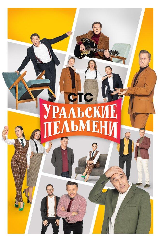 Уральские пельмени 1 сезон 115 серия 2009