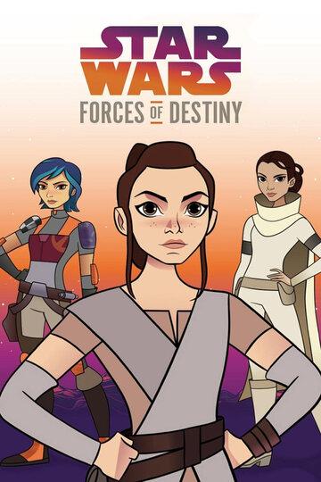 Звездные войны: Силы судьбы / Star Wars: Forces of Destiny. 2017г.