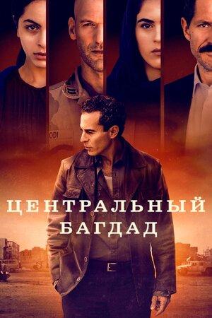 Центральный Багдад (сериал 2020 – ...)