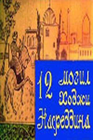 12 могил Ходжи Насреддина (1966) полный фильм онлайн