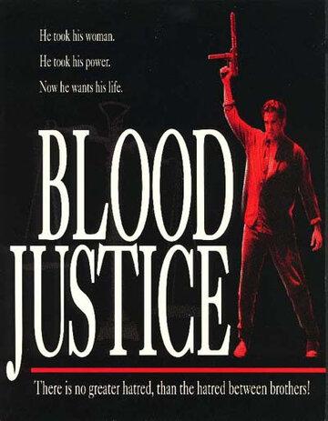 Кровавое правосудие (1995)