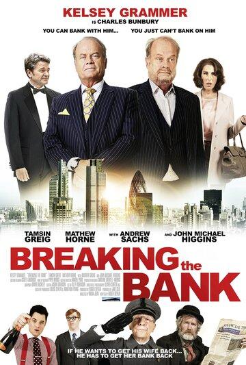 Разорение банка 2014