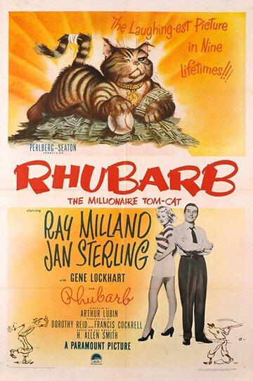 Ревень (1951)