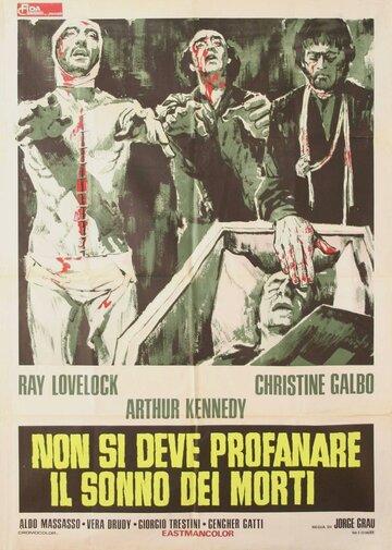 Пускай мертвые лежат в могилах (1974)