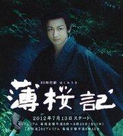 Месть самурая (2012)