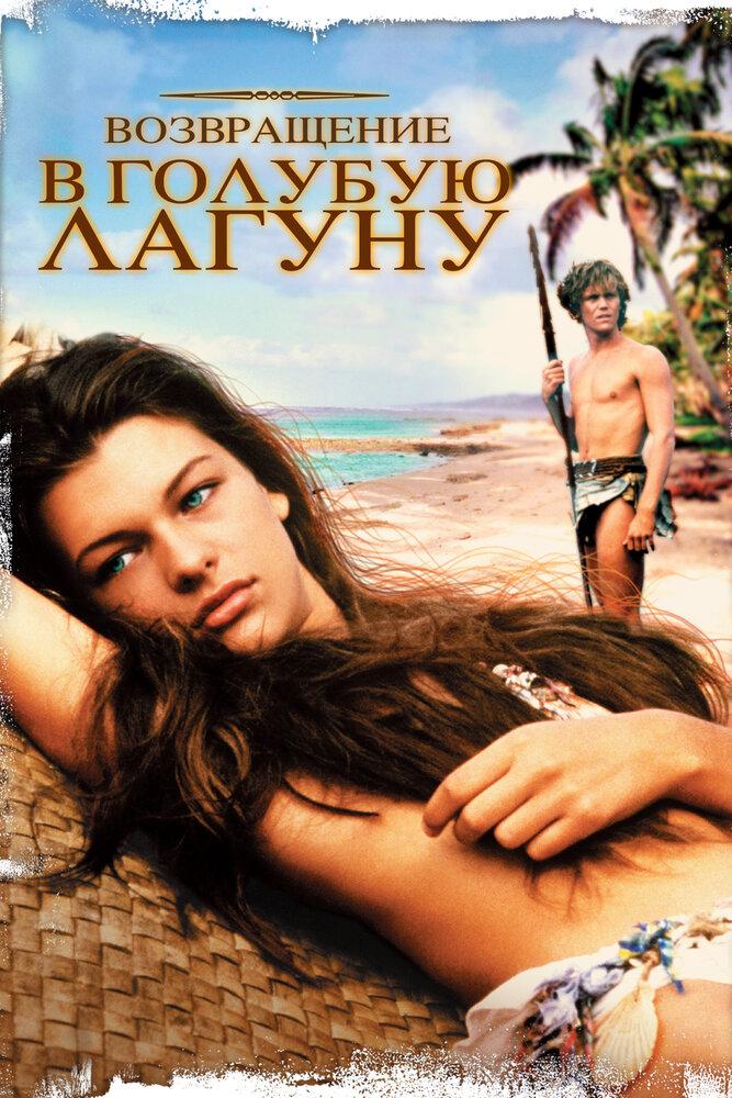 Найти порно фильмы на необитаемом острове