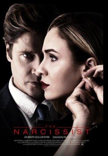 Нарцисс (2019)