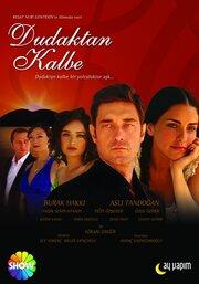 турецкий сериал Симфония любви смотреть онлайн