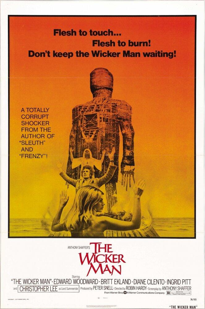 «Дикая Планета» — 1973
