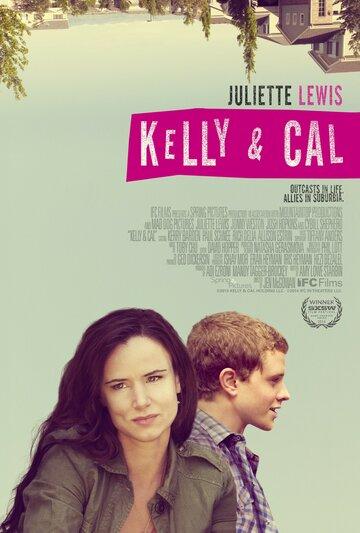Келли и Кэл (Kelly & Cal)