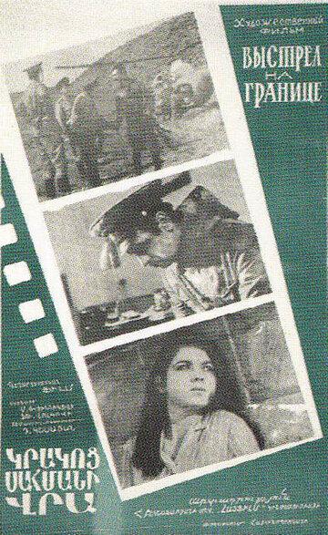 Выстрел на границе (1970) полный фильм