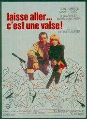 Пусть звучит этот вальс (1971)