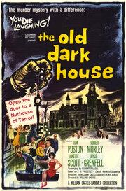 Старый мрачный дом (1963)