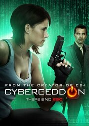Кибергеддон (2012)