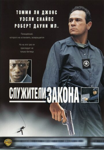 Фильм Служители закона