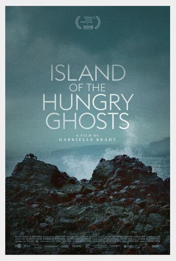 Остров голодных призраков (2018)