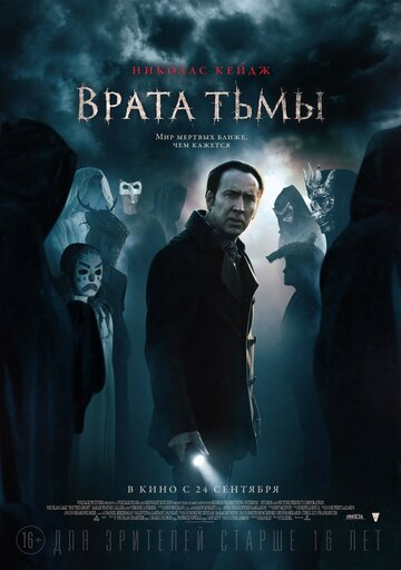 ����� ���� (Pay the Ghost)