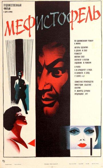 Мефисто (1981)