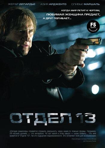 Отдел 13 (2009) смотреть онлайн HD720p в хорошем качестве бесплатно
