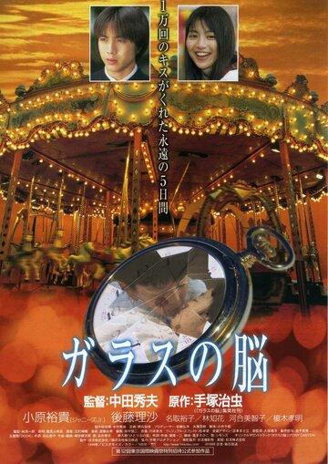 Спящая невеста (1999)