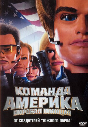Фильм Отряд «Америка»: Всемирная полиция