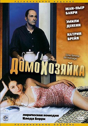 Домохозяйка (2002)
