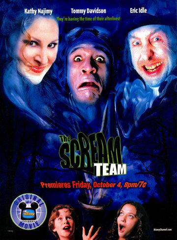 Призрачная команда (ТВ)