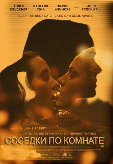 Соседки по комнате (2011) полный фильм