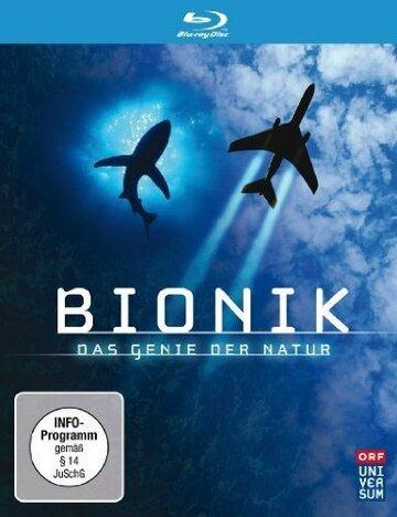 Технология природы (2003) полный фильм