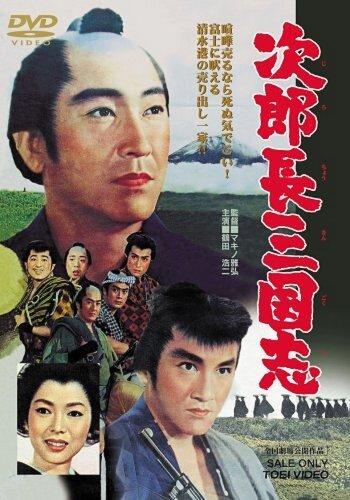 Скачать дораму Королевство Дзиротё Jirochô sangokushi daiichibu