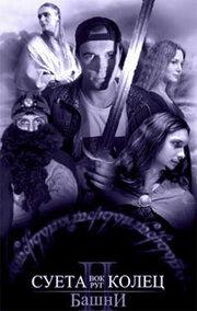 Смотреть онлайн Суета вокруг колец 2: Башни
