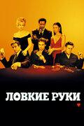 Ловкие руки (2002)
