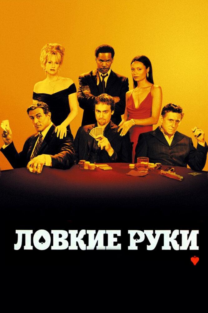 Ловкие руки (2002) HD 720