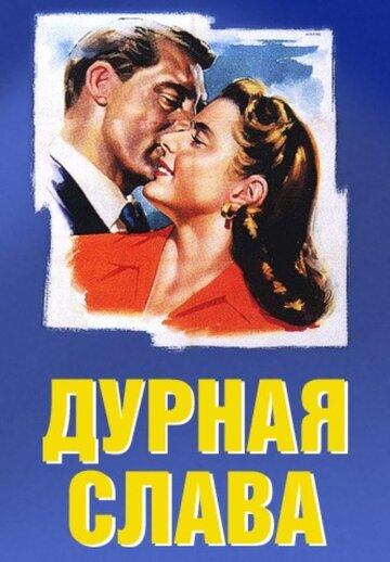 Дурная слава (1946)