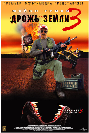 ����� ����� 3 (Tremors 3: Back to Perfection)