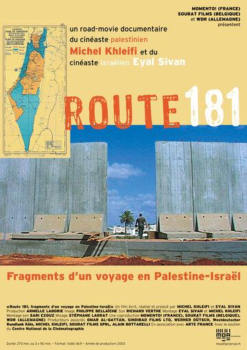 181 маршрут (2004)