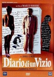 Дневник маньяка (1993)