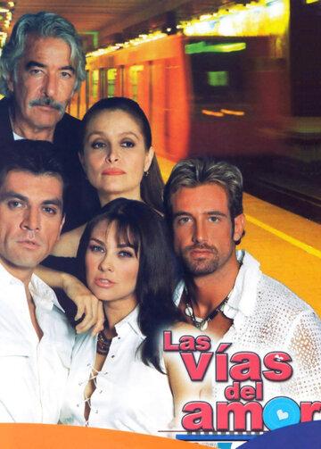 Путь любви (2002) полный фильм онлайн