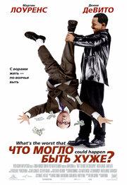 Что могло быть хуже? (2001)