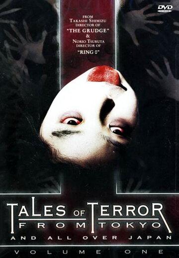 Истории ужаса из Токио (2004)