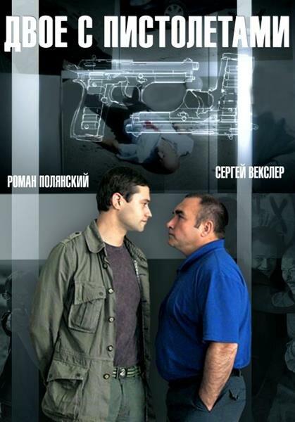 Двое с пистолетами (2013)