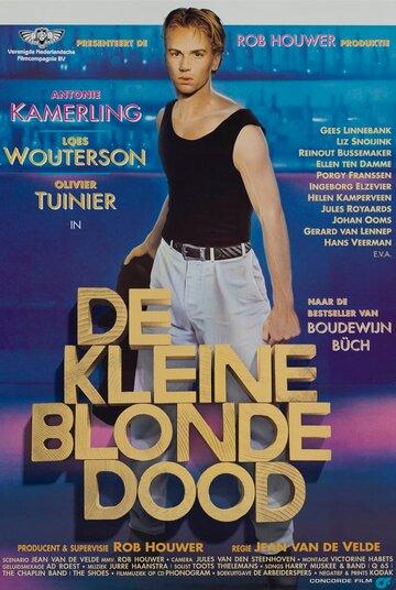 Смерть маленького блондина (1993)