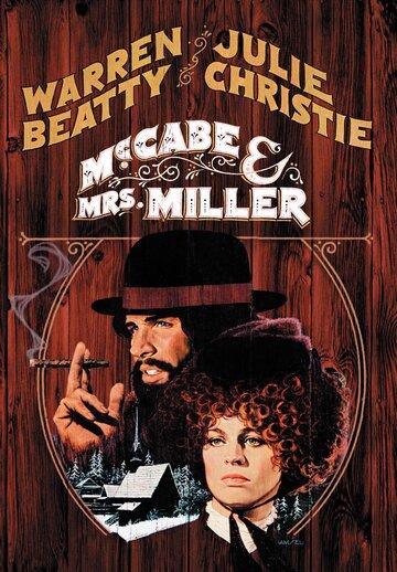 Постер к фильму МакКейб и миссис Миллер (1971)