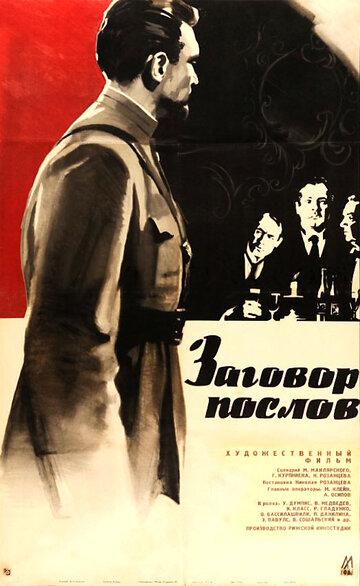 Заговор послов (1966)