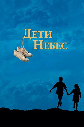 Дети небес (1997) — отзывы и рейтинг фильма