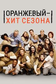 Оранжевый — хит сезона (2013)