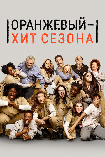 ��������� � ��� ������ (Orange Is the New Black)