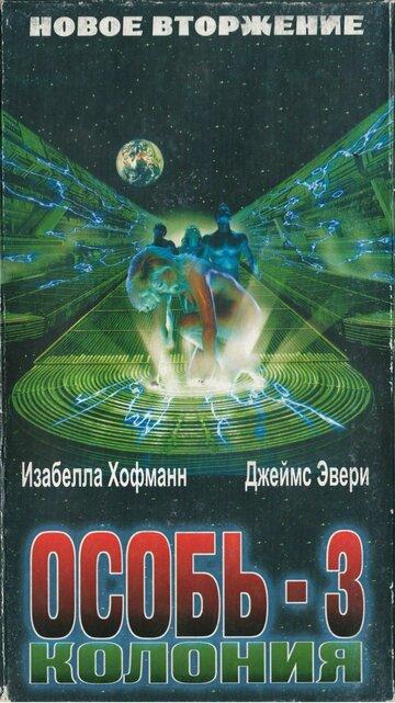 Колония (1998)